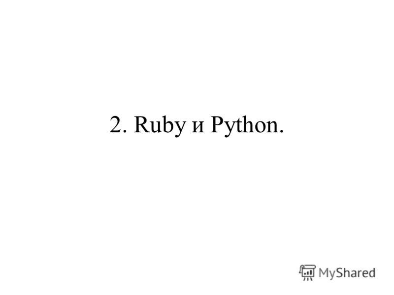 2. Ruby и Python.
