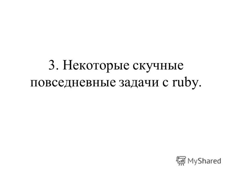 3. Некоторые скучные повседневные задачи с ruby.