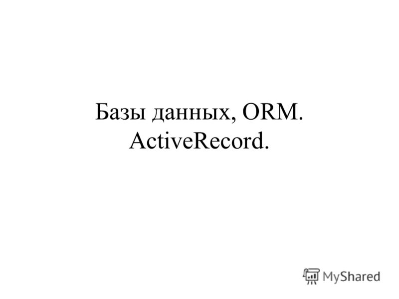 Базы данных, ORM. ActiveRecord.