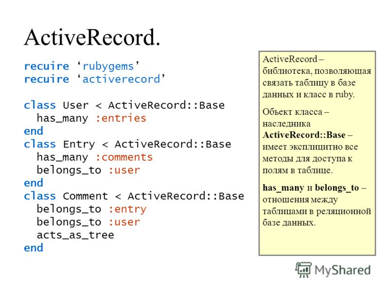 recuire rubygems recuire activerecord class User < ActiveRecord::Base has_many :entries end class Entry < ActiveRecord::Base has_many :comments belongs_to :user end class Comment < ActiveRecord::Base belongs_to :entry belongs_to :user acts_as_tree en