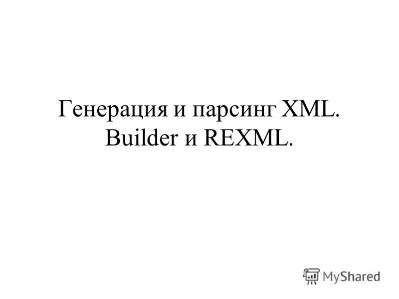 Генерация и парсинг XML. Builder и REXML.