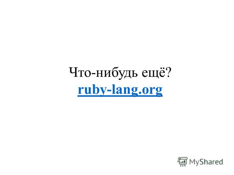 Что-нибудь ещё? ruby-lang.org