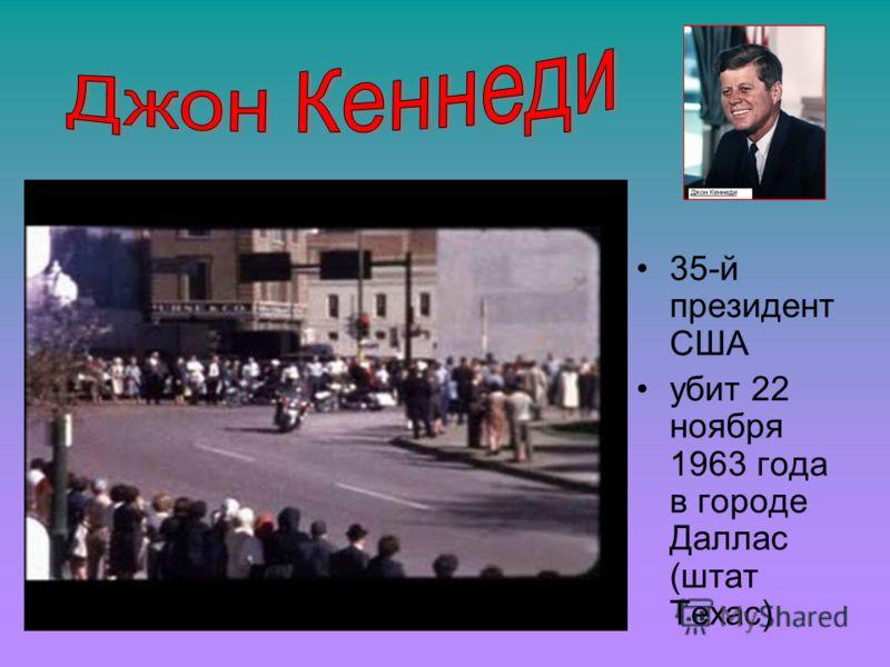 35-й президент США убит 22 ноября 1963 года в городе Даллас (штат Техас)