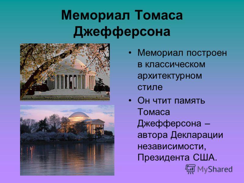 Мемориал Томаса Джефферсона Мемориал построен в классическом архитектурном стиле Он чтит память Томаса Джефферсона – автора Декларации независимости, Президента США.