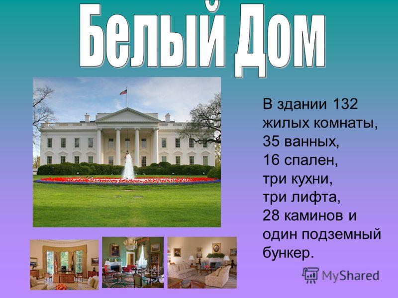 В здании 132 жилых комнаты, 35 ванных, 16 спален, три кухни, три лифта, 28 каминов и один подземный бункер.