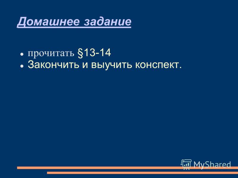 Домашнее задание прочитать §13-14 Закончить и выучить конспект.