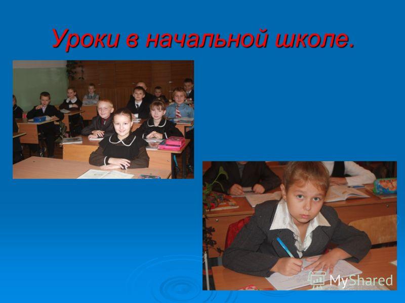 Уроки в начальной школе.