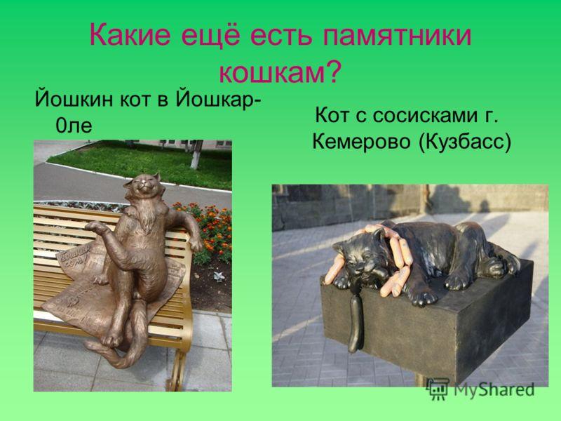 Какие ещё есть памятники кошкам? Йошкин кот в Йошкар- 0ле Кот с сосисками г. Кемерово (Кузбасс)