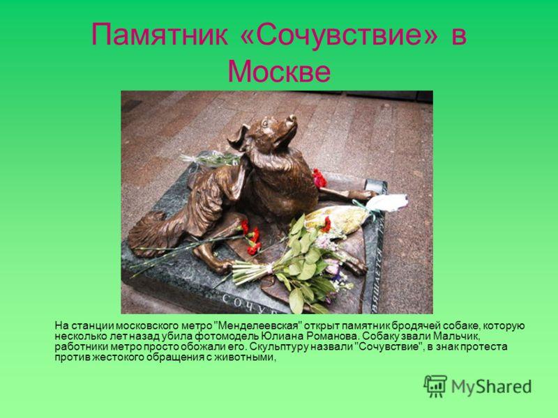 Памятник «Сочувствие» в Москве На станции московского метро