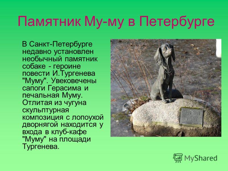 Памятник Му-му в Петербурге В Санкт-Петербурге недавно установлен необычный памятник собаке - героине повести И.Тургенева
