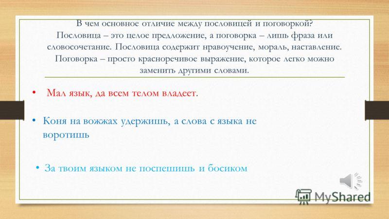 Русский язык Берегите наш язык, наш прекрасный русский язык, этот клад, это достояние, переданное нам нашими предшественниками (Тургенев И. С.)