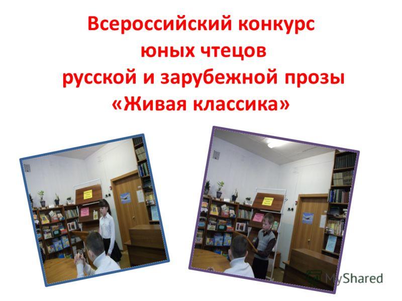 Всероссийский конкурс юных чтецов русской и зарубежной прозы «Живая классика»