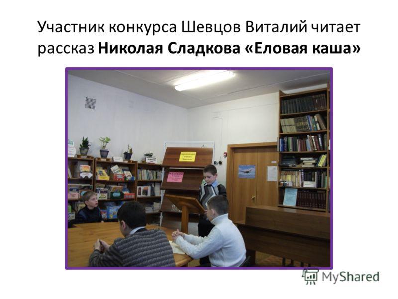Участник конкурса Шевцов Виталий читает рассказ Николая Сладкова «Еловая каша»