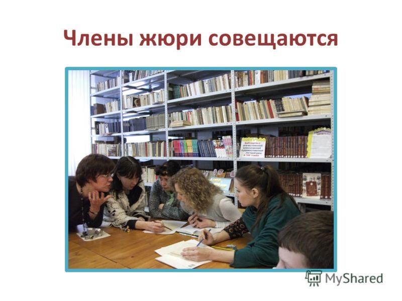 Члены жюри совещаются