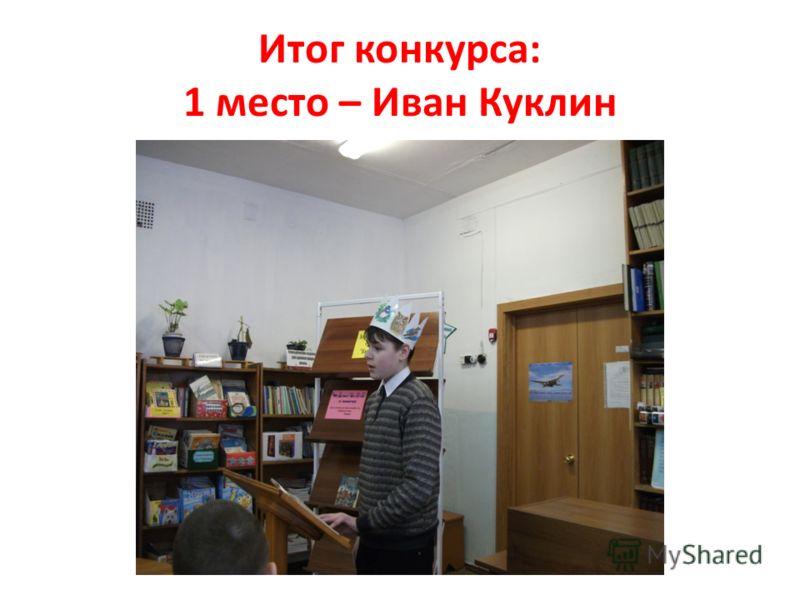 Итог конкурса: 1 место – Иван Куклин