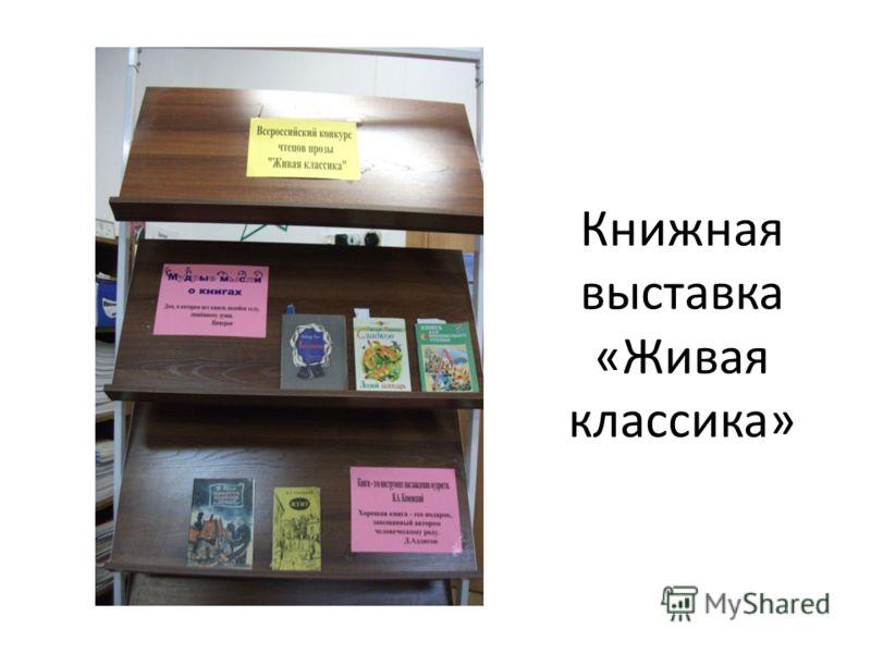 Книжная выставка «Живая классика»
