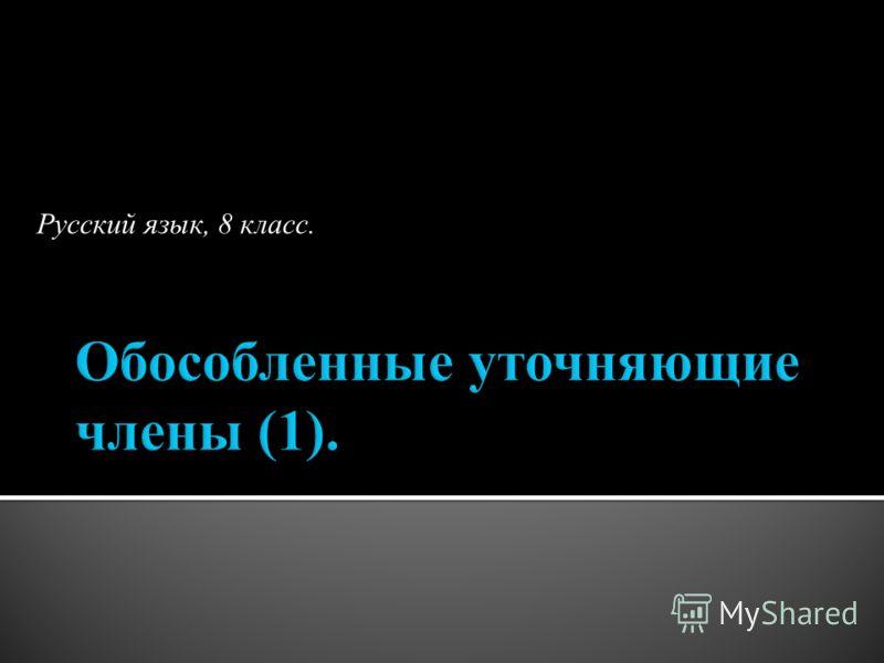 Русский язык, 8 класс.