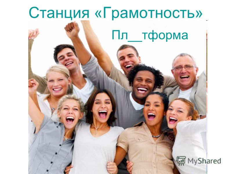 Станция «Грамотность» Пл__тформа