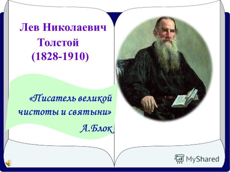 Лев Николаевич Толстой (1828-1910) «Писатель великой чистоты и святыни» А.Блок