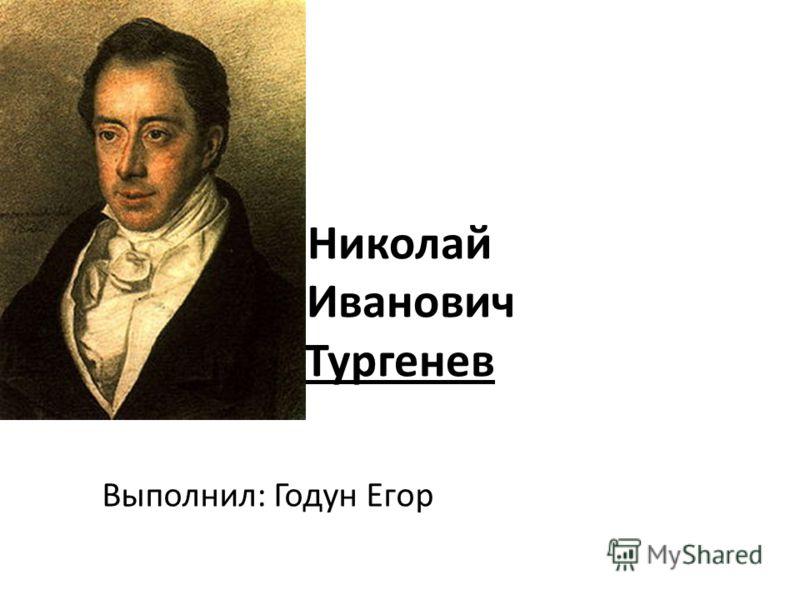 Николай Иванович Тургенев Выполнил: Годун Егор