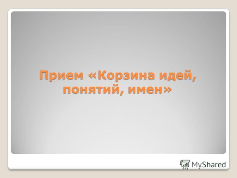 Прием «Корзина идей, понятий, имен»