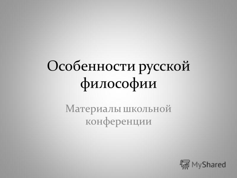 Особенности русской философии Материалы школьной конференции