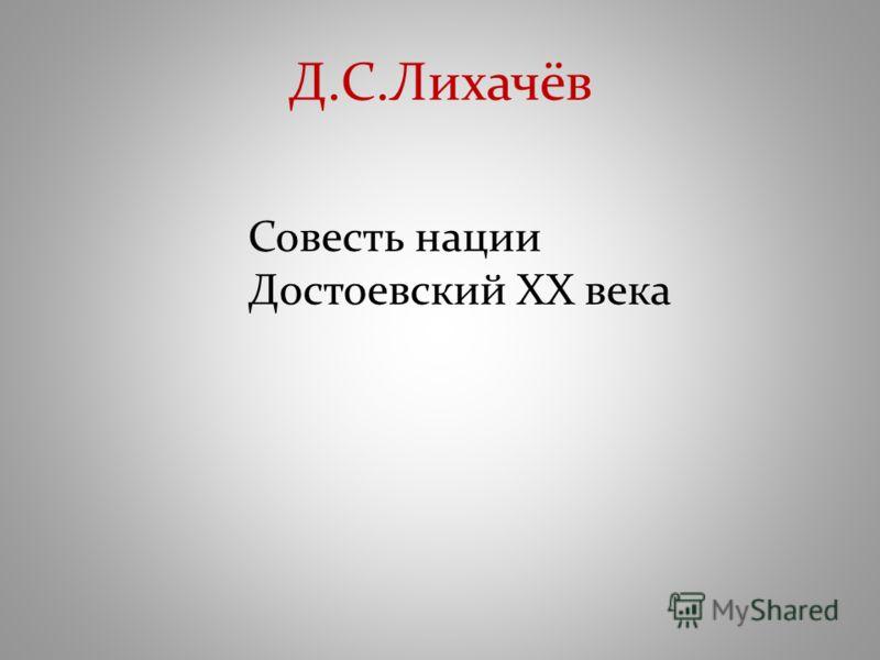 Д.С.Лихачёв Совесть нации Достоевский ХХ века