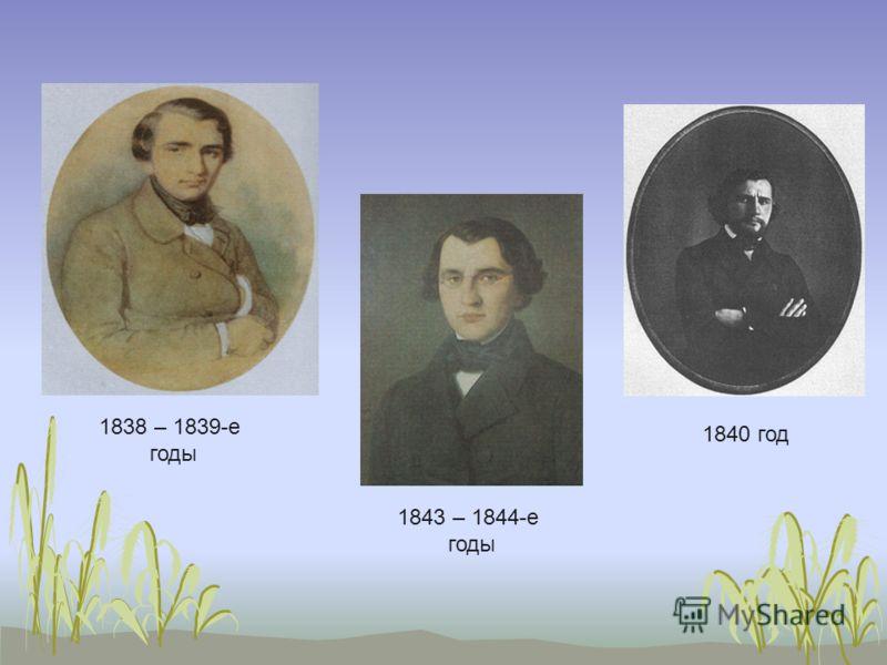 1838 – 1839-е годы 1843 – 1844-е годы 1840 год