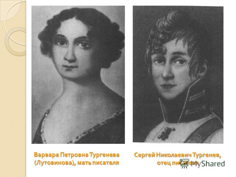 Варвара Петровна Тургенева ( Лутовинова ), мать писателя Сергей Николаевич Тургенев, отец писателя