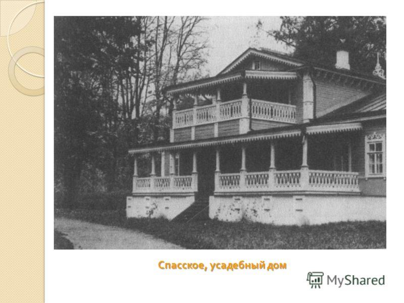 Спасское, усадебный дом