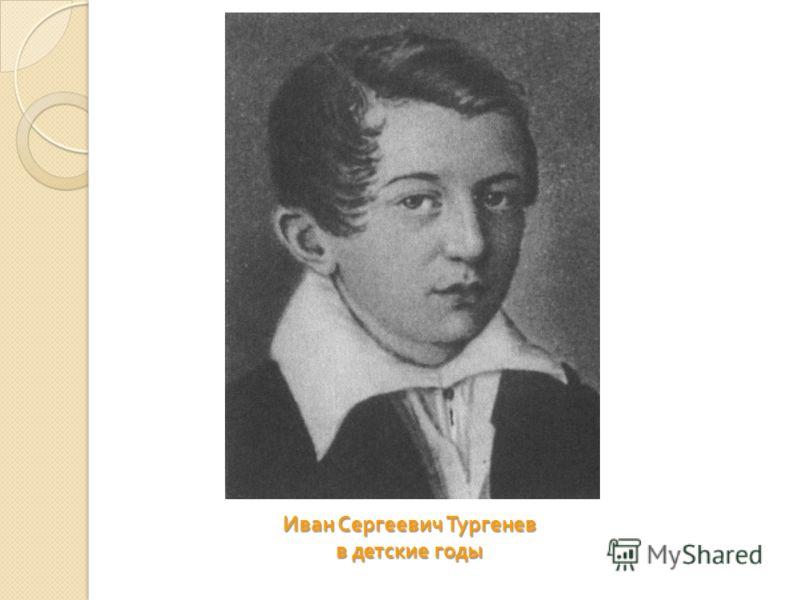 Иван Сергеевич Тургенев в детские годы