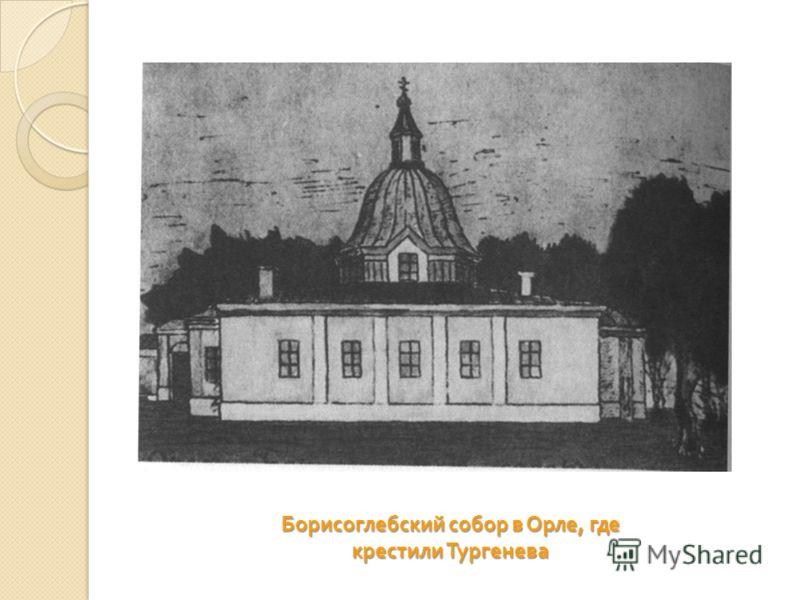 Борисоглебский собор в Орле, где крестили Тургенева