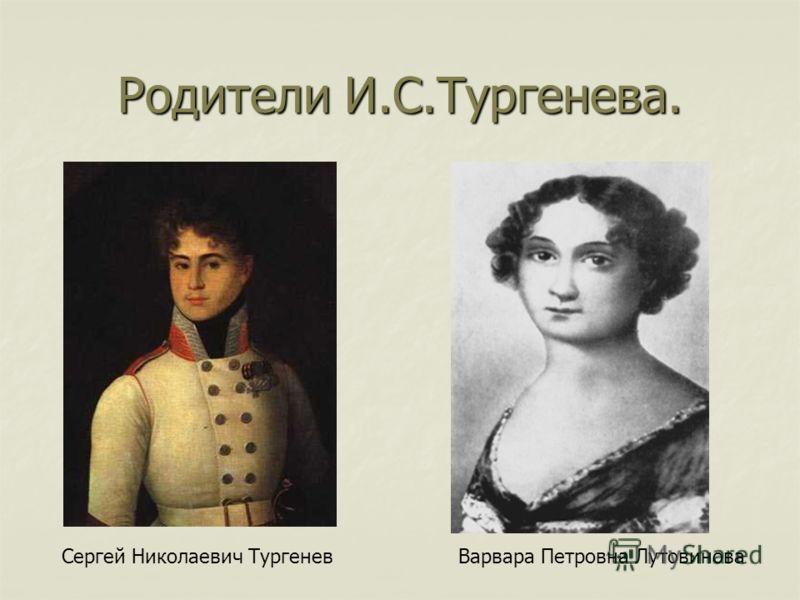 Родители И.С.Тургенева. Сергей Николаевич ТургеневВарвара Петровна Лутовинова
