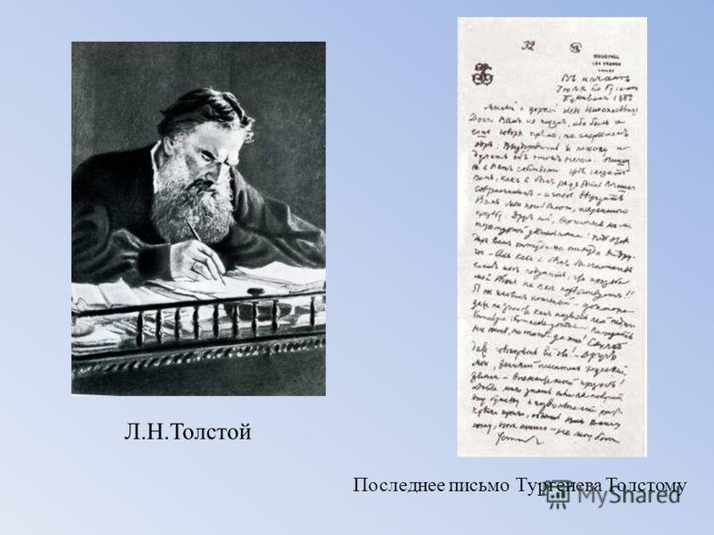 Последнее письмо Тургенева Толстому Л.Н.Толстой