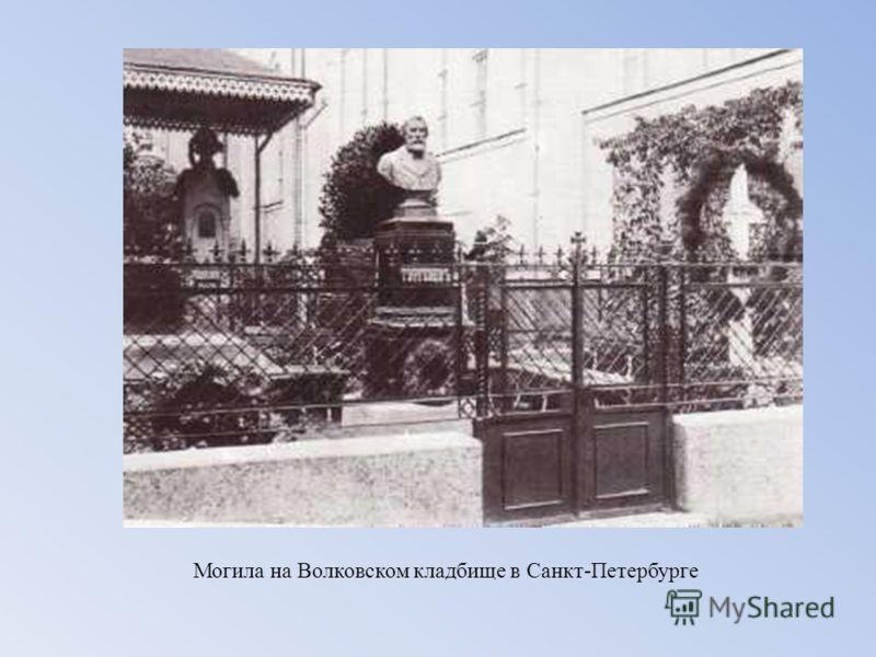 Могила на Волковском кладбище в Санкт-Петербурге