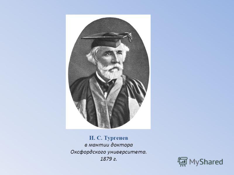 И. С. Тургенев в мантии доктора Оксфордского университета. 1879 г.