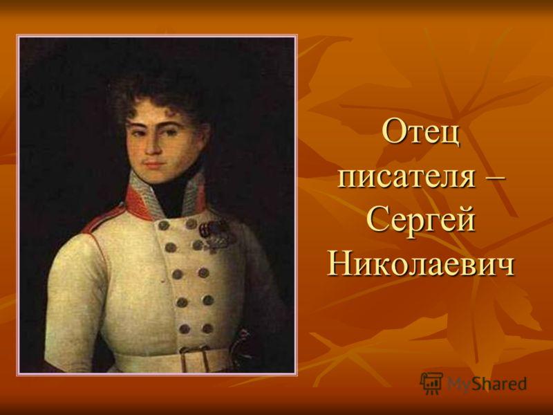 Отец писателя – Сергей Николаевич