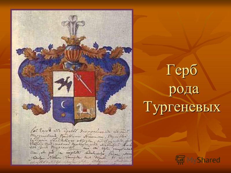 Герб рода Тургеневых