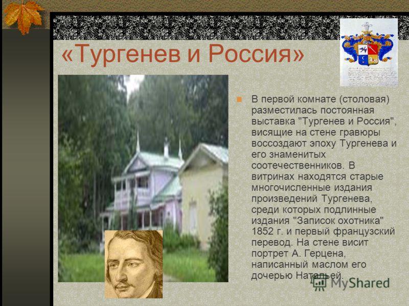 «Тургенев и Россия» В первой комнате (столовая) разместилась постоянная выставка