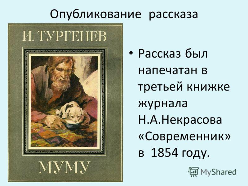 Опубликование рассказа Рассказ был напечатан в третьей книжке журнала Н.А.Некрасова «Современник» в 1854 году.