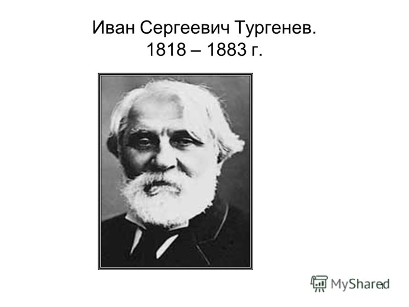 1 Иван Сергеевич Тургенев. 1818 – 1883 г.