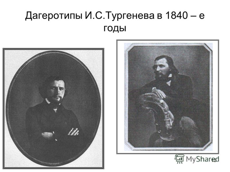 10 Дагеротипы И.С.Тургенева в 1840 – е годы