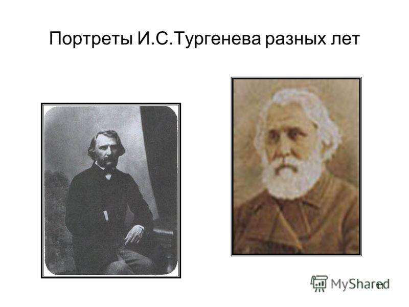 11 Портреты И.С.Тургенева разных лет