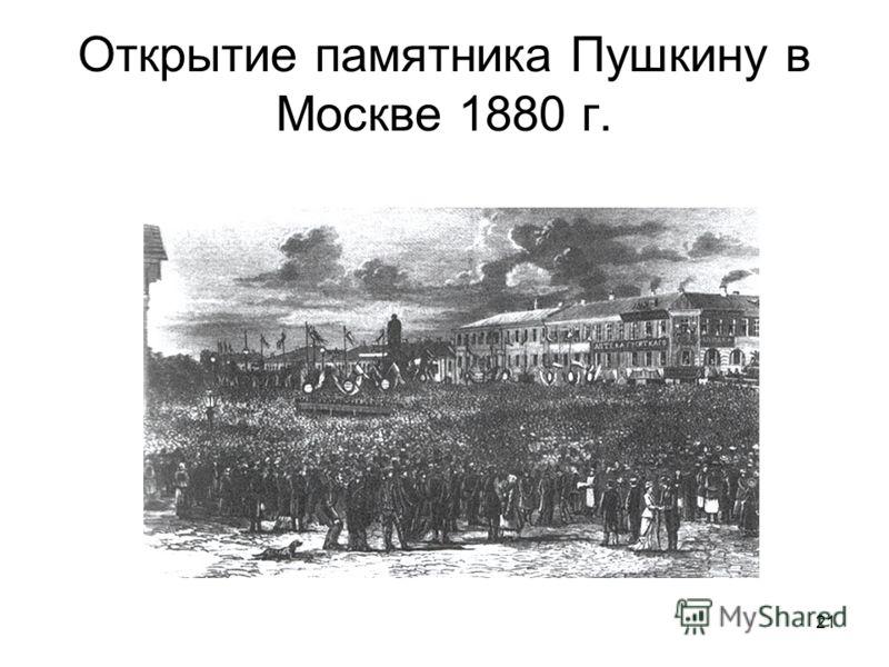 21 Открытие памятника Пушкину в Москве 1880 г.