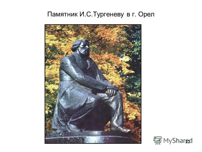 22 Памятник И.С.Тургеневу в г. Орел