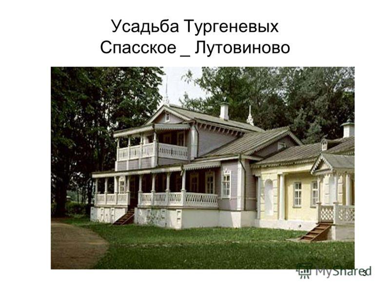 3 Усадьба Тургеневых Спасское _ Лутовиново