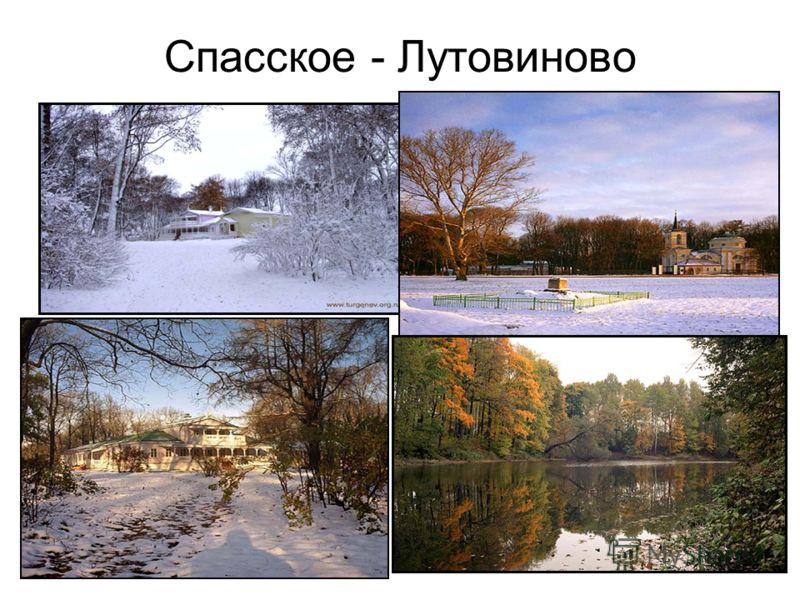5 Спасское - Лутовиново