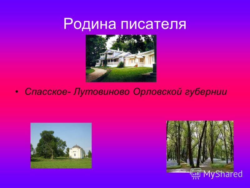 Родина писателя Спасское- Лутовиново Орловской губернии