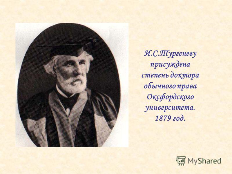 И.С.Тургеневу присуждена степень доктора обычного права Оксфордского университета. 1879 год.