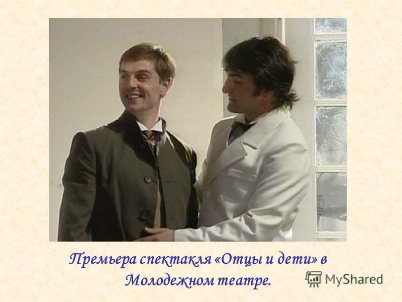 Премьера спектакля «Отцы и дети» в Молодежном театре.